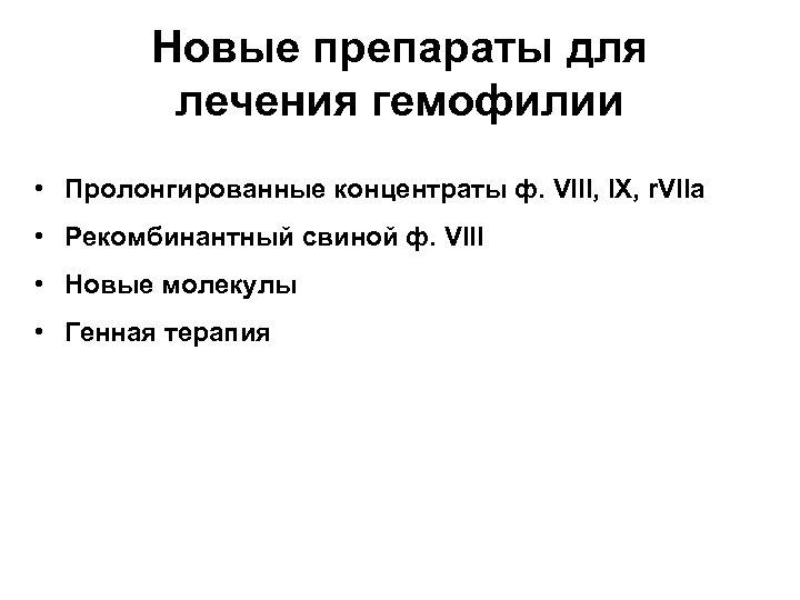 Новые препараты для лечения гемофилии • Пролонгированные концентраты ф. VIII, IX, r. VIIa •