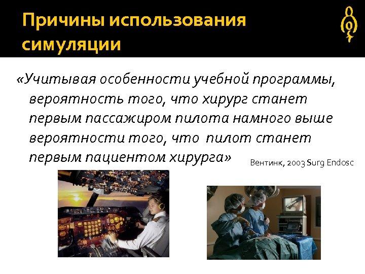 Причины использования симуляции «Учитывая особенности учебной программы, вероятность того, что хирург станет первым пассажиром