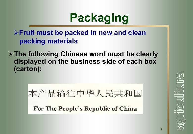 Packaging ØFruit must be packed in new and clean packing materials ØThe following Chinese