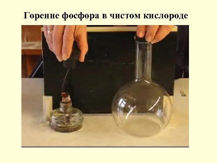 Горение фосфора в чистом кислороде