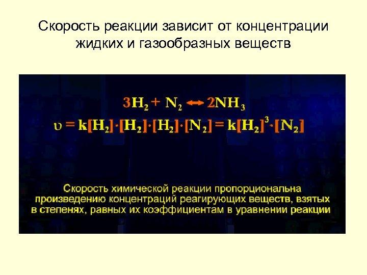 Скорость реакции зависит от концентрации жидких и газообразных веществ