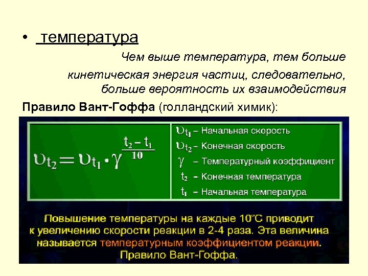 • температура Чем выше температура, тем больше кинетическая энергия частиц, следовательно, больше вероятность