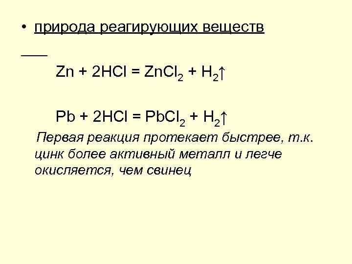 • природа реагирующих веществ Zn + 2 HCl = Zn. Cl 2 +