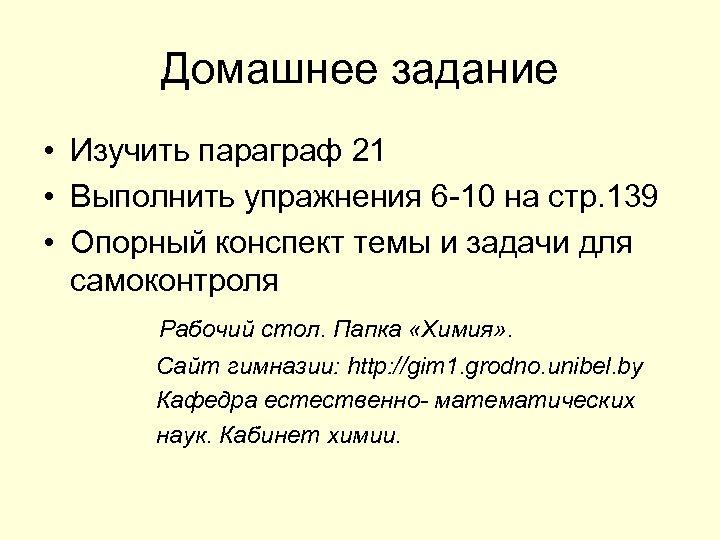 Домашнее задание • Изучить параграф 21 • Выполнить упражнения 6 -10 на стр. 139