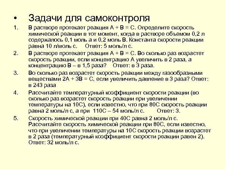 • Задачи для самоконтроля 1. В растворе протекает реакция А + В =