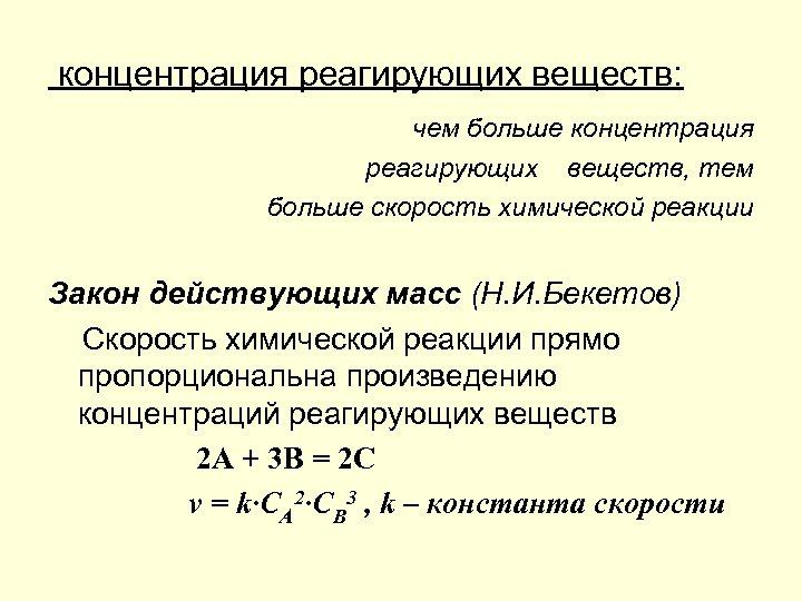 концентрация реагирующих веществ: чем больше концентрация реагирующих веществ, тем больше скорость химической реакции Закон