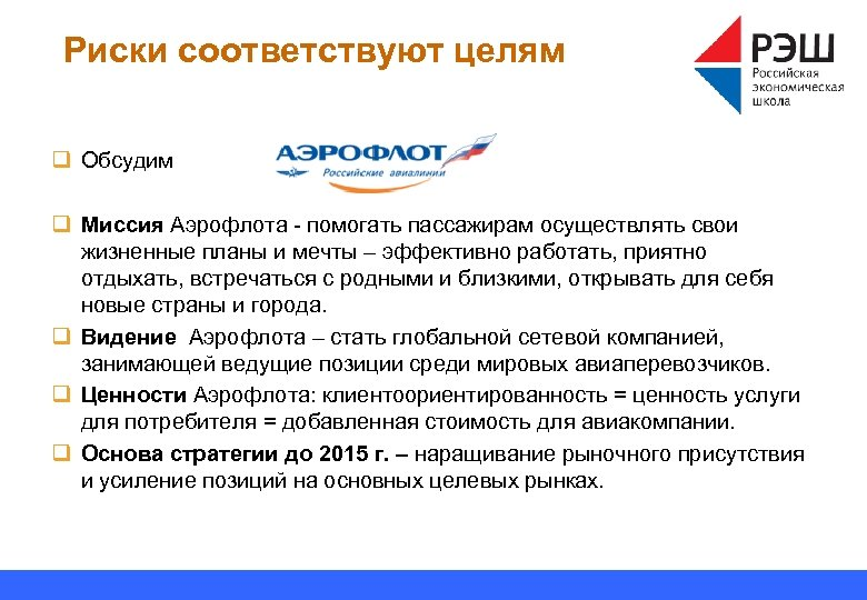 Риски соответствуют целям q Обсудим q Миссия Аэрофлота - помогать пассажирам осуществлять свои жизненные