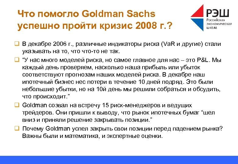 Что помогло Goldman Sachs успешно пройти кризис 2008 г. ? q В декабре 2006