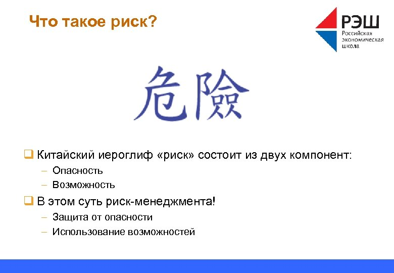 Что такое риск? q Китайский иероглиф «риск» состоит из двух компонент: – Опасность –