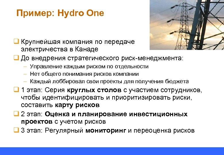 Пример: Hydro One q Крупнейшая компания по передаче электричества в Канаде q До внедрения