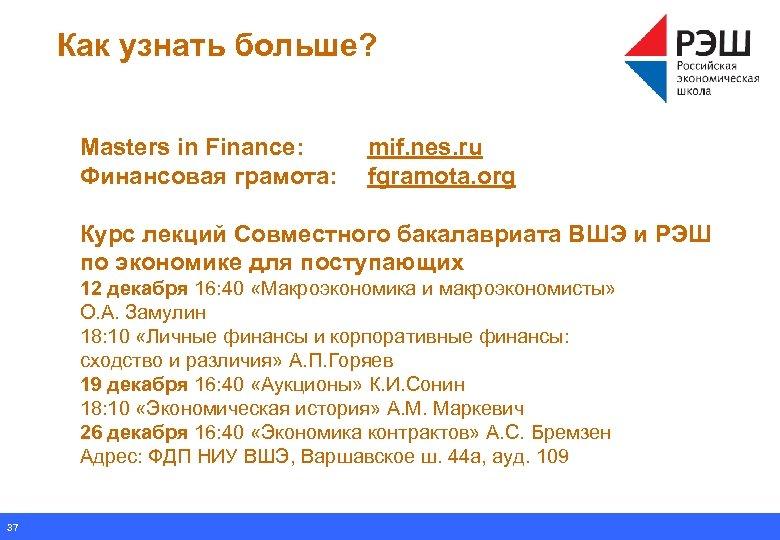 Как узнать больше? Masters in Finance: Финансовая грамота: mif. nes. ru fgramota. org Курс