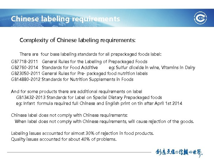 Chinese labeling requirements Complexity of Chinese labeling requirements: There are four base labeling standards