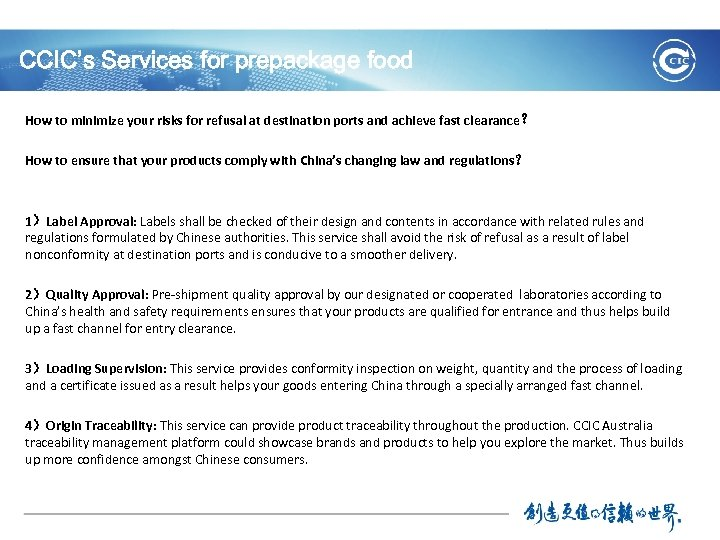 CCIC's Services for prepackage food How to minimize your risks for refusal at destination