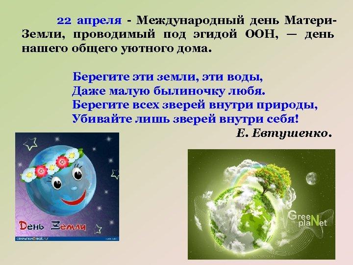 22 апреля - Международный день Матери. Земли, проводимый под эгидой ООН, — день нашего