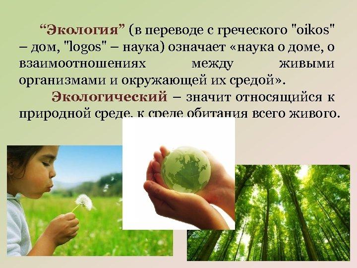 """""""Экология"""" (в переводе с греческого"""