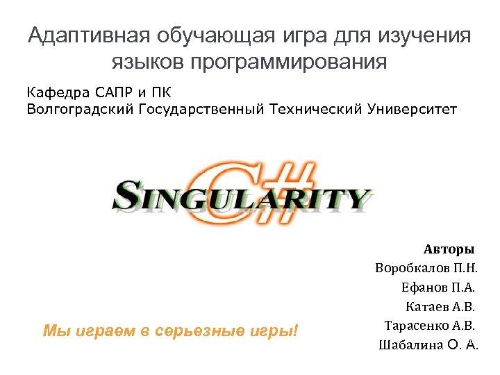 Адаптивная обучающая игра для изучения языков программирования Кафедра САПР и ПК Волгоградский Государственный Технический