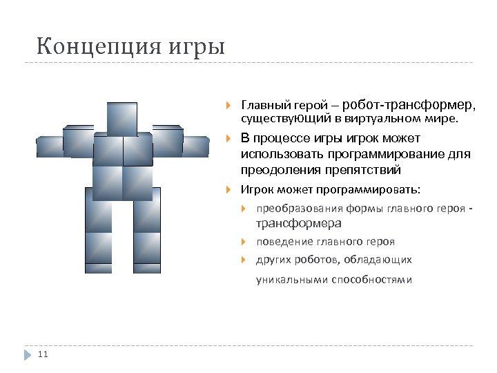 Концепция игры Главный герой – робот-трансформер, существующий в виртуальном мире. В процессе игры игрок