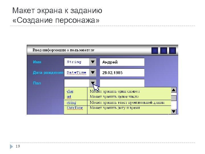 Макет экрана к заданию «Создание персонажа» 19