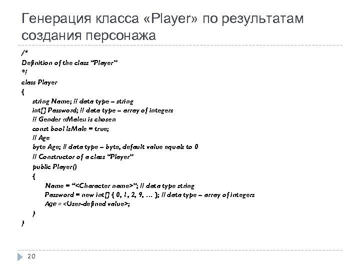 """Генерация класса «Player» по результатам создания персонажа /* Definition of the class """"Player"""" */"""