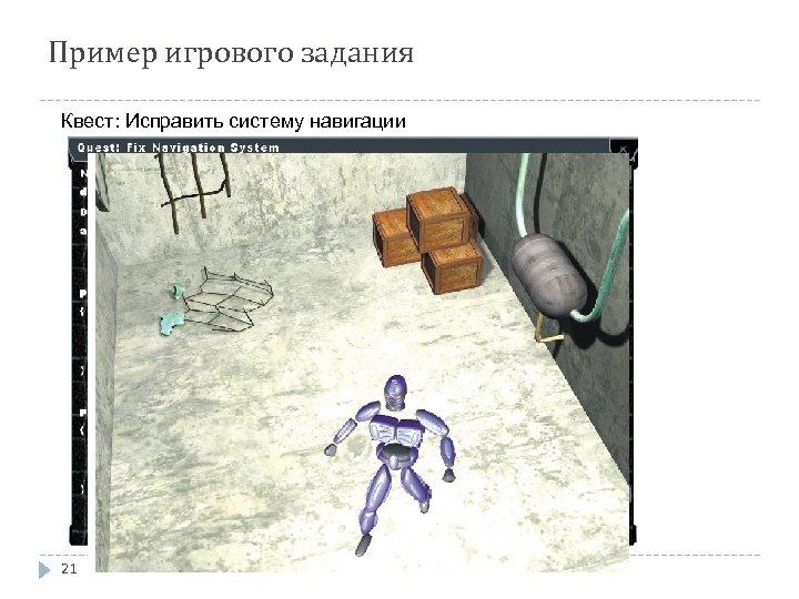 Пример игрового задания Квест: Исправить систему навигации 21