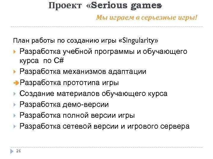 Проект «Serious games » Мы играем в серьезные игры! План работы по созданию игры