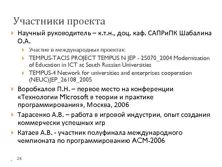 Участники проекта Научный руководитель – к. т. н. , доц. каф. САПРи. ПК Шабалина
