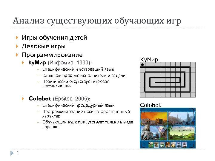 Анализ существующих обучающих игр Игры обучения детей Деловые игры Программирование Ку. Мир (Инфомир, 1990):