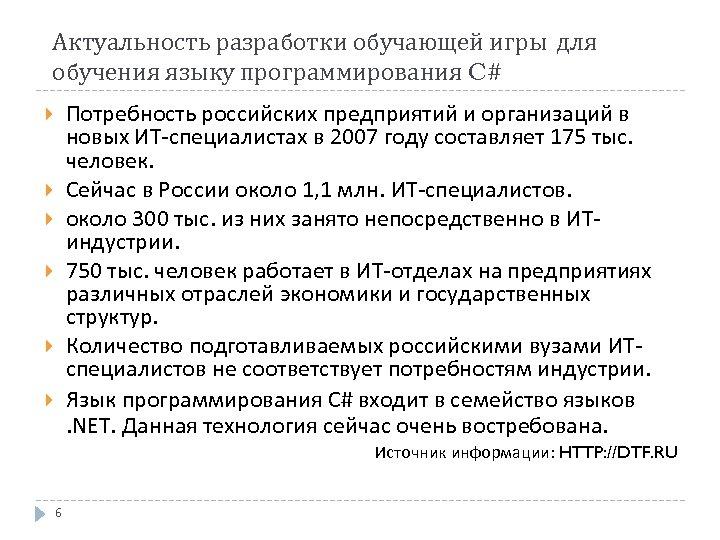 Актуальность разработки обучающей игры для обучения языку программирования C# Потребность российских предприятий и организаций