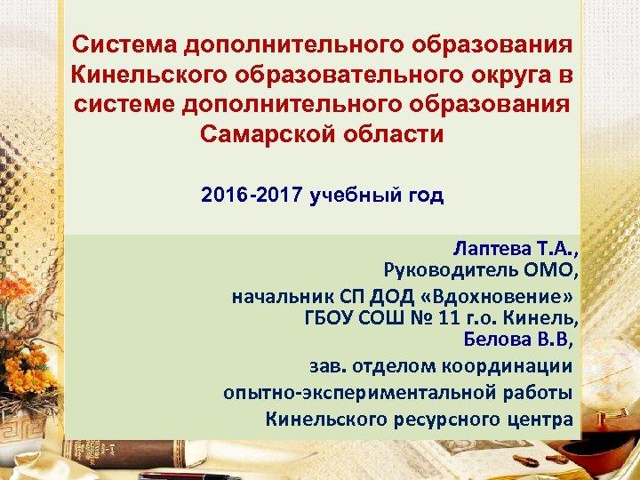 Система дополнительного образования Кинельского образовательного округа в системе дополнительного образования Самарской области 2016 -2017