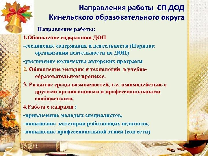 Направления работы СП ДОД Кинельского образовательного округа Направление работы: 1. Обновление содержания ДОП -соединение