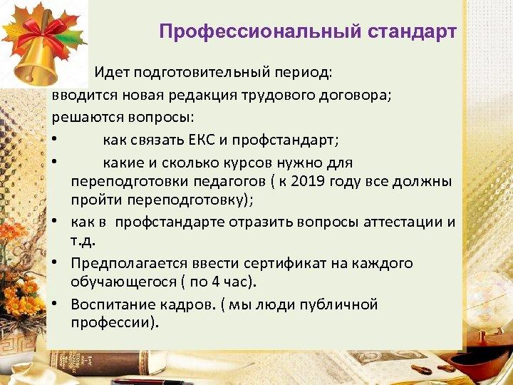 Профессиональный стандарт • Идет подготовительный период: вводится новая редакция трудового договора; решаются вопросы: •