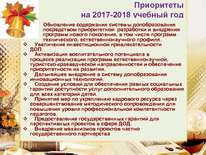 Приоритеты на 2017 -2018 учебный год v v v v Обновление содержания системы допобразования