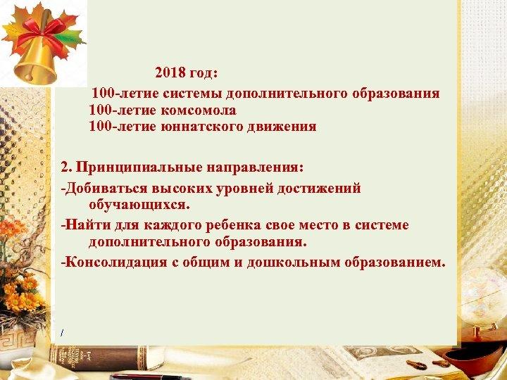 1. 2018 год: 100 -летие системы дополнительного образования 100 -летие комсомола 100 -летие юннатского