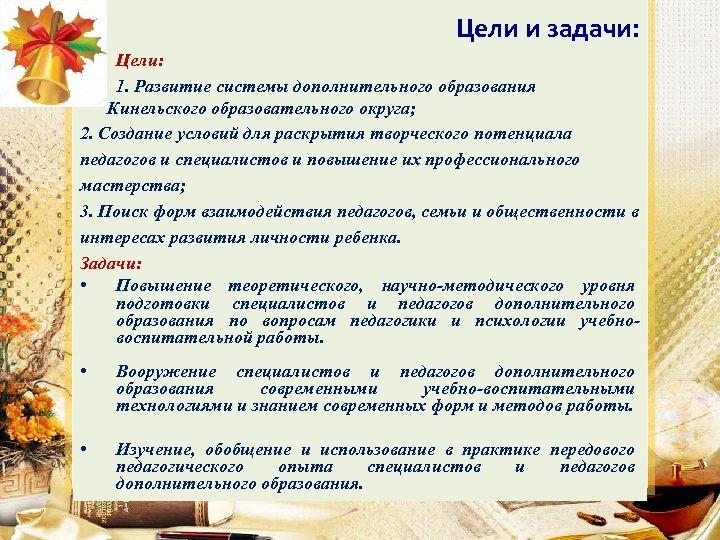 Цели и задачи: Цели: 1. Развитие системы дополнительного образования Кинельского образовательного округа; 2. Создание