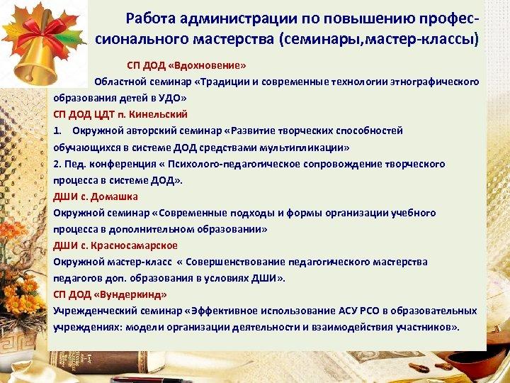Работа администрации по повышению профессионального мастерства (семинары, мастер-классы) СП ДОД «Вдохновение» Областной семинар «Традиции