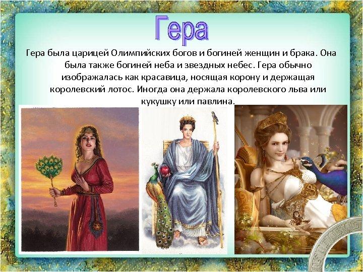 Гера была царицей Олимпийских богов и богиней женщин и брака. Она была также богиней