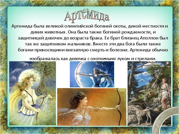 Артемида была великой олимпийской богиней охоты, дикой местности и диких животных. Она была также