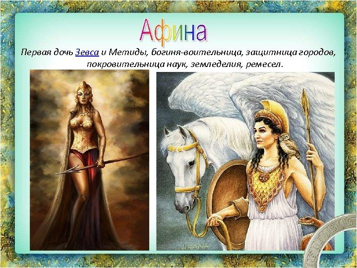 Первая дочь Зевса и Метиды, богиня-воительница, защитница городов, покровительница наук, земледелия, ремесел.