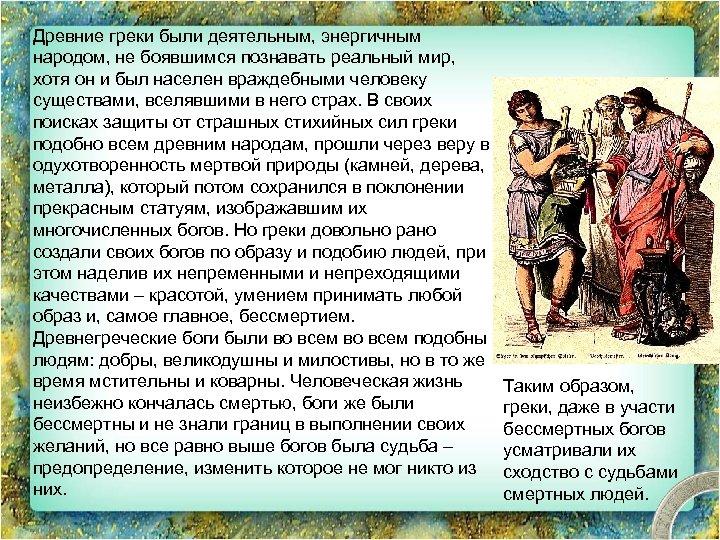 Древние греки были деятельным, энергичным народом, не боявшимся познавать реальный мир, хотя он и