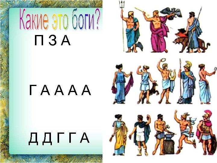 ПЗА ГАААА ДДГГА