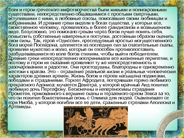 Боги и герои греческого мифотворчества были живыми и полнокровными существами, непосредственно общавшимися с простыми