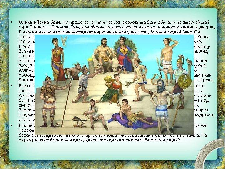 • • • Олимпийские боги. По представлениям греков, верховные боги обитали на высочайшей