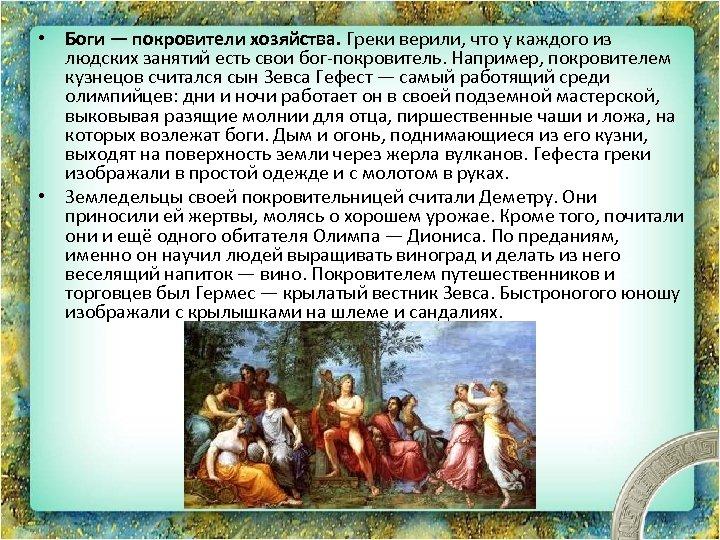 • Боги — покровители хозяйства. Греки верили, что у каждого из людских занятий