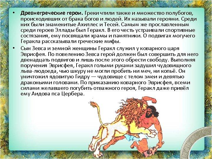 • Древнегреческие герои. Греки чтили также и множество полубогов, происходивших от брака богов