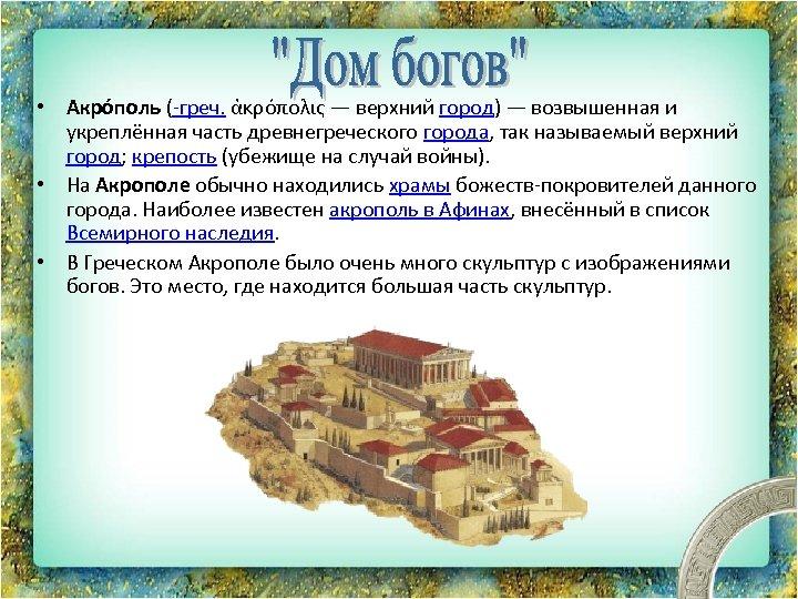• Акро поль ( греч. ἀκρόπολις — верхний город) — возвышенная и укреплённая