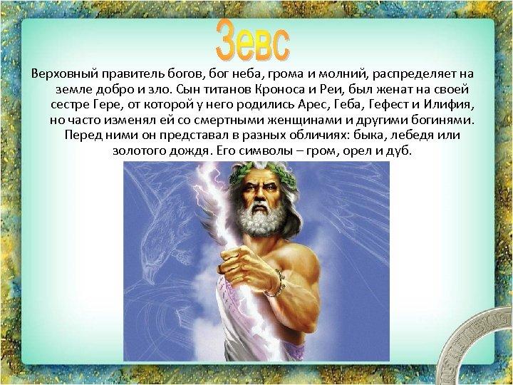Верховный правитель богов, бог неба, грома и молний, распределяет на земле добро и зло.