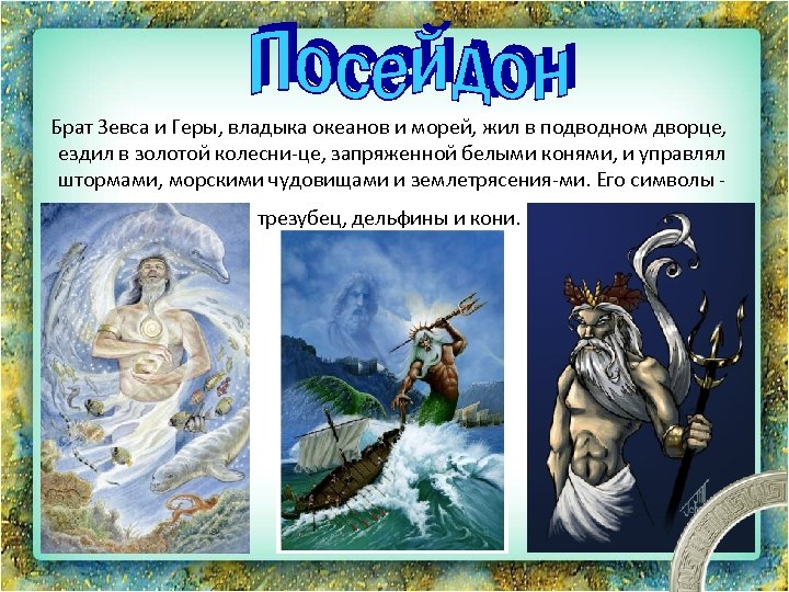 Брат Зевса и Геры, владыка океанов и морей, жил в подводном дворце, ездил в