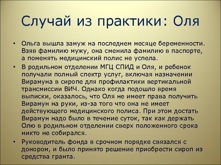 Случай из практики: Оля • Ольга вышла замуж на последнем месяце беременности. Взяв фамилию