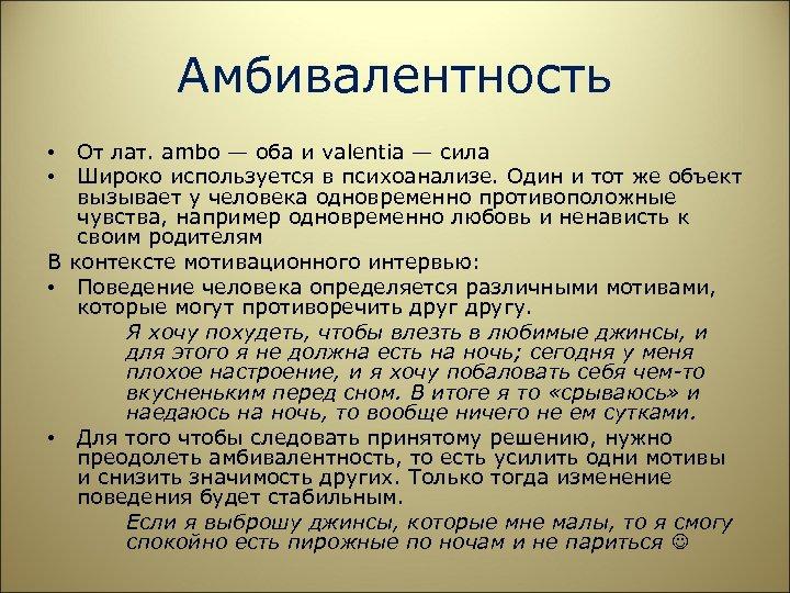 Амбивалентность От лат. ambo — оба и valentia — сила Широко используется в психоанализе.