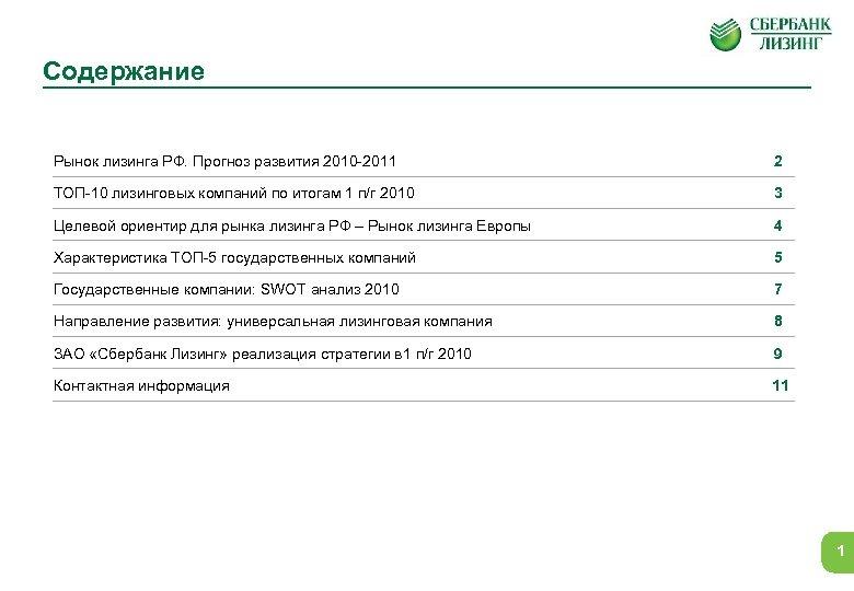 Содержание Рынок лизинга РФ. Прогноз развития 2010 -2011 2 ТОП-10 лизинговых компаний по итогам